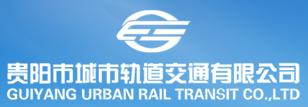 贵阳市城市轨道交通有限公司